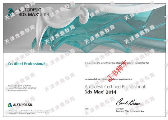 天津室内设计培训认证1