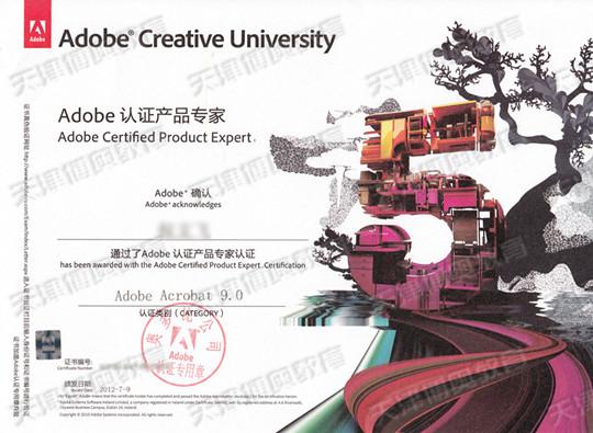 adobe平面设计培训认证