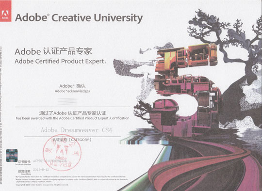 Adobe认证产品专家DW国际认证
