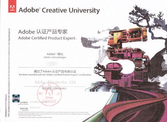 Adobe认证产品专家FW国际认证