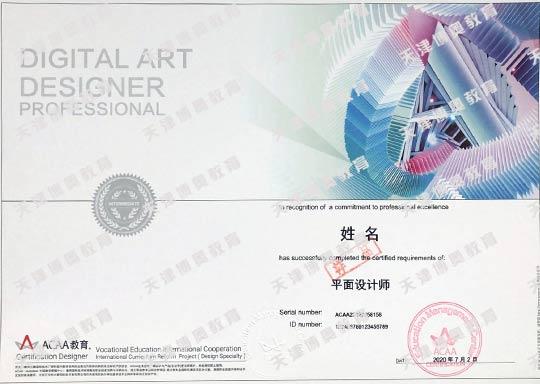 平面设计培训国际认证