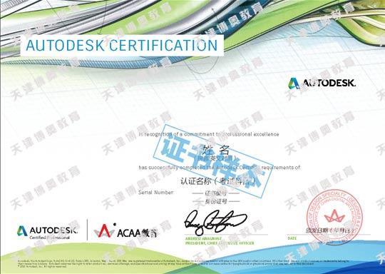 CAD国际认证
