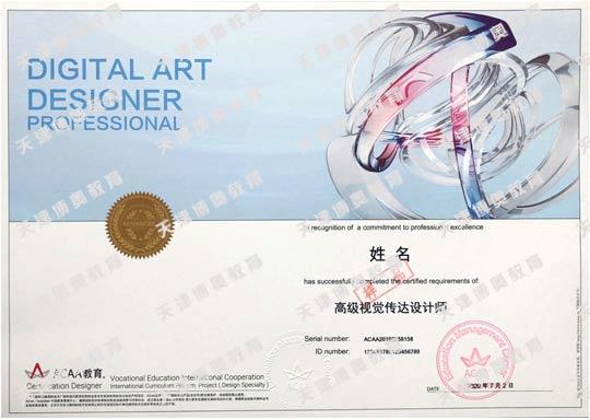 Adobe平面创意设计师认证