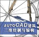 天津室内设计CAD培训