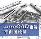 天津最好的CAD培训机构