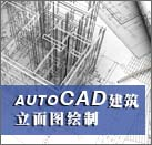天津哪有室内设计CAD培训