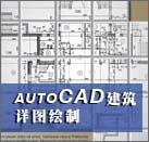天津CAD培训
